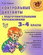 Контрольные диктанты с подготовительными упражнениями, 3-4 класс