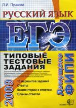 ЕГЭ 2009. Русский язык: типовые тестовые задания