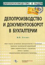 Делопроизводство и документооборот в бухгалтерии. Рогожин М. Ю