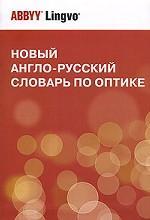 Новый англо-русский словарь по оптике