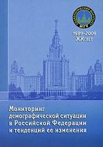 Мониторинг демографической ситуации в Российской Федерации и тенденций её изменений : Ежегодный доклад