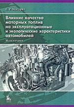 Влияние качества моторных топлив на эксплуатационные и экологические характеристики автомобилей: Монография