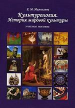 Культурология. История мировой культуры: Учебное пособие для вузов