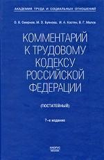 Постатейный комментарий к Трудовому кодексу РФ