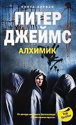 Скачать Алхимик кн.1 бесплатно П. Джеймс