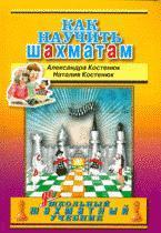 Как научить шахматам