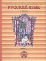 Русский язык. 5 класс В 1-х ч Ч:2Учебник