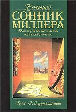 Большой сонник Миллера