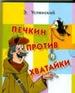 Печкин против Хватайки