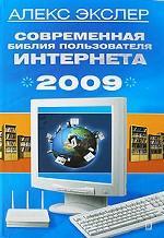 Современная библия пользователя Интернета 2009