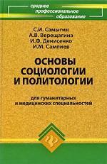Основы социологии и политологии для гуманитарных и медицинских специальностей