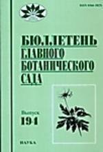 Бюллетень Главного ботанического сада. Выпуск 194