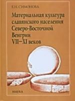 Материальная культура славянского населения Северо-Восточной Венгрии VII-XI вв