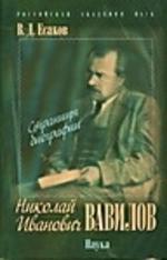 Читать николай иванович вавилов биография