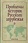 Проблемы истории русского зарубежья. Выпуск 2. Материалы и исследования