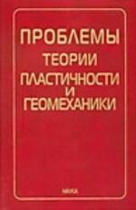 Проблемы теории пластичности и геомеханики: к 100-летию академика Христиановича С.А
