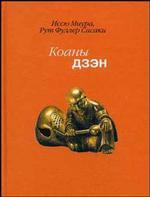 Коаны дзэн. История коана и его применение в школе риндзай