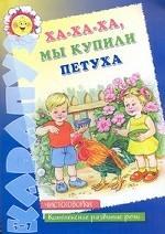 Скачать Ха-ха-ха, мы купили петуха бесплатно Н.Е. Васюкова,А.Л. Лугарев