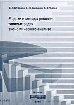 Модели и методы решения типовых задач экономического анализа.Учебное пособие для ВУЗов