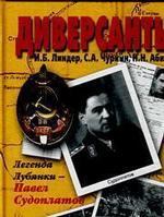 Диверсанты. Легенда Лубянки - Павел Судоплатов