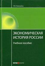 Экономическая история России. 15-е изд., перераб. и доп. Тимошина Т.М
