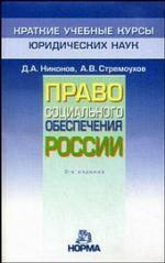 Право социального обеспечения России