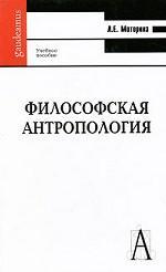 Философская антропология / 2-ое изд