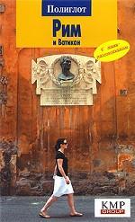 Рим и Ватикан. Путеводитель с мини-разговорником