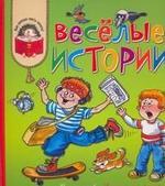 Веселые истории. Как хорошо уметь читать