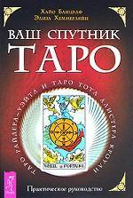 Ваш спутник Таро. Таро Райдера-Уэйта и Таро Тота Алистера Кроули