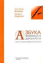 Азбука книжного дизайна