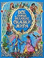 Все самые великие сказки мира
