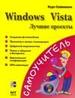 Windows Vista. Лучшие проекты
