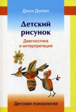 Детский рисунок. Диагностика и интерпретация. 3-е изд
