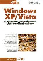 Г.Б. Саитов. Windows XP/Vista: подготовка дистрибутивов, установка и настройка