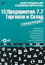 1С: Предприятие 7.7. Торговля и Склад