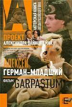 Скачать Garpastum бесплатно О. Антонов