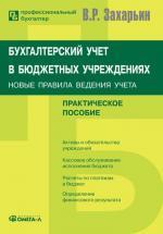 Бухгалтерский учет в бюджетных учреждениях: Новые правила ведения учета. 4-е изд., доп. Захарьин В.Р