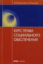 Курс права социального обеспечения. 2-е изд., доп. Лушникова М.В., Лушников А.М