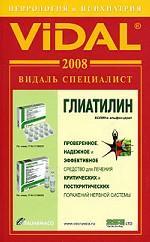 Vidal 2008. Неврология и Психиатрия. Справочник