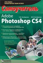 Adobe Photoshop CS4. Самоучитель