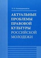 Актуальные проблемы правовой культуры российской молодежи