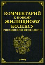 Комментарий к новому Жилищному кодексу РФ
