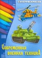 Современная военная техника