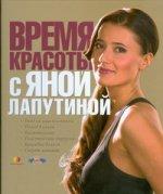 Скачать Время красоты с Яной Лапутиной бесплатно