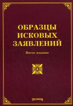 Образцы исковых заявлений. 2009. 5-е издание