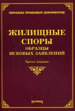 Жилищные споры: образцы исковых заявлений. 3 изд., изм. и доп. Тихомиров М.Ю
