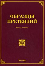 Образцы претензий. 3-е издание