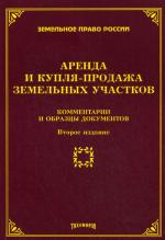 Аренда и купля-продажа земельных участков: комментарии и образцы документов. 2-е  издание