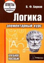 Логика. Элементарный курс. Ответы на экзаменационные вопросы. 2-е издание